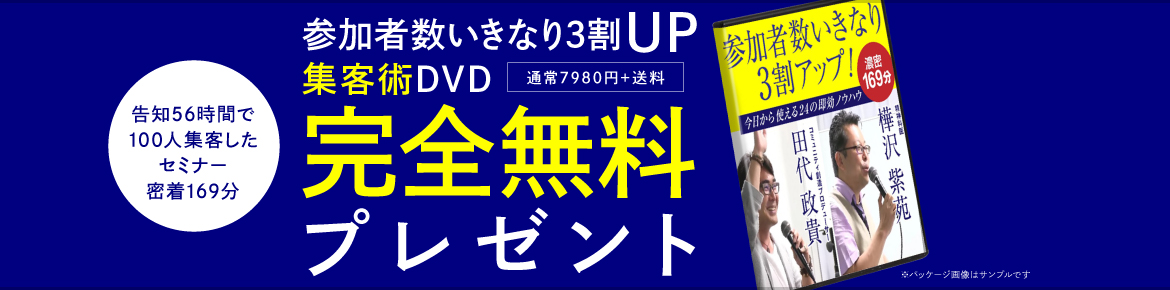 DVD完全無料プレゼント